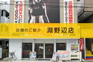 関内店 <店舗のご案内>