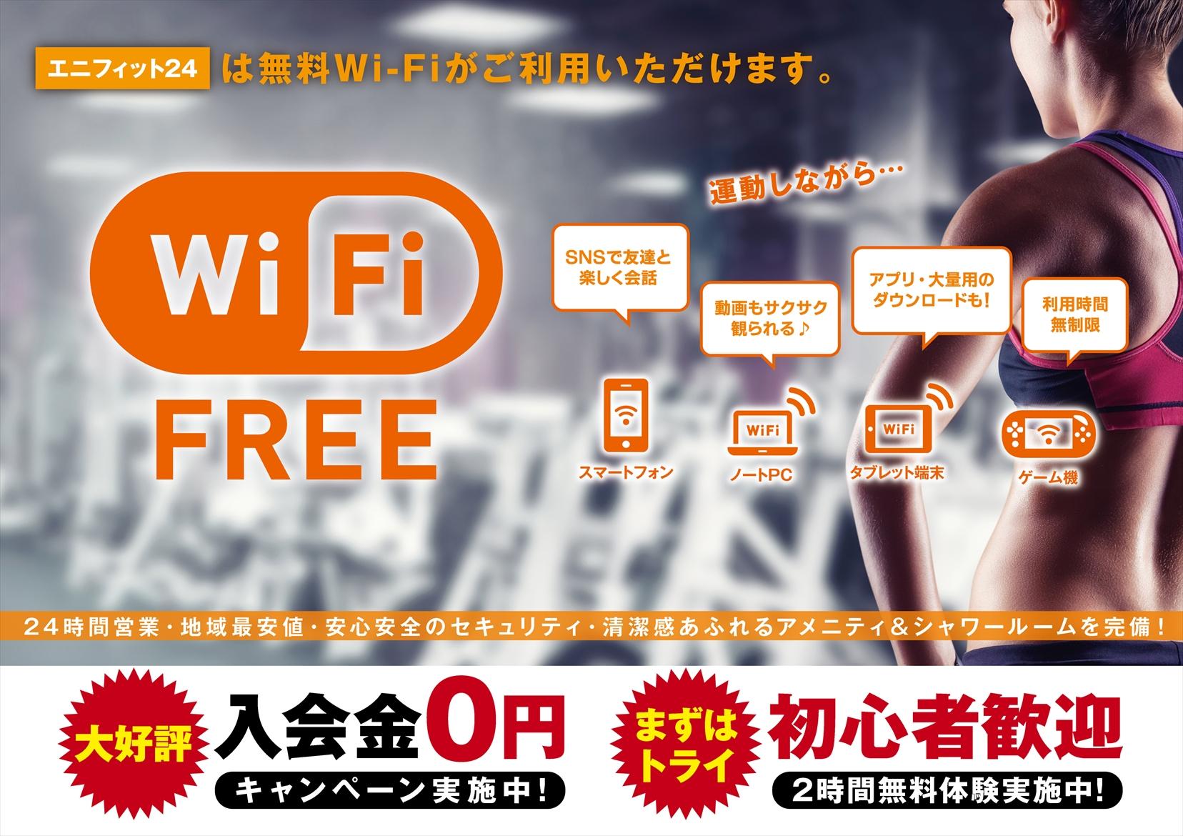 【全店共通】無料 Wi-Fi はじめました