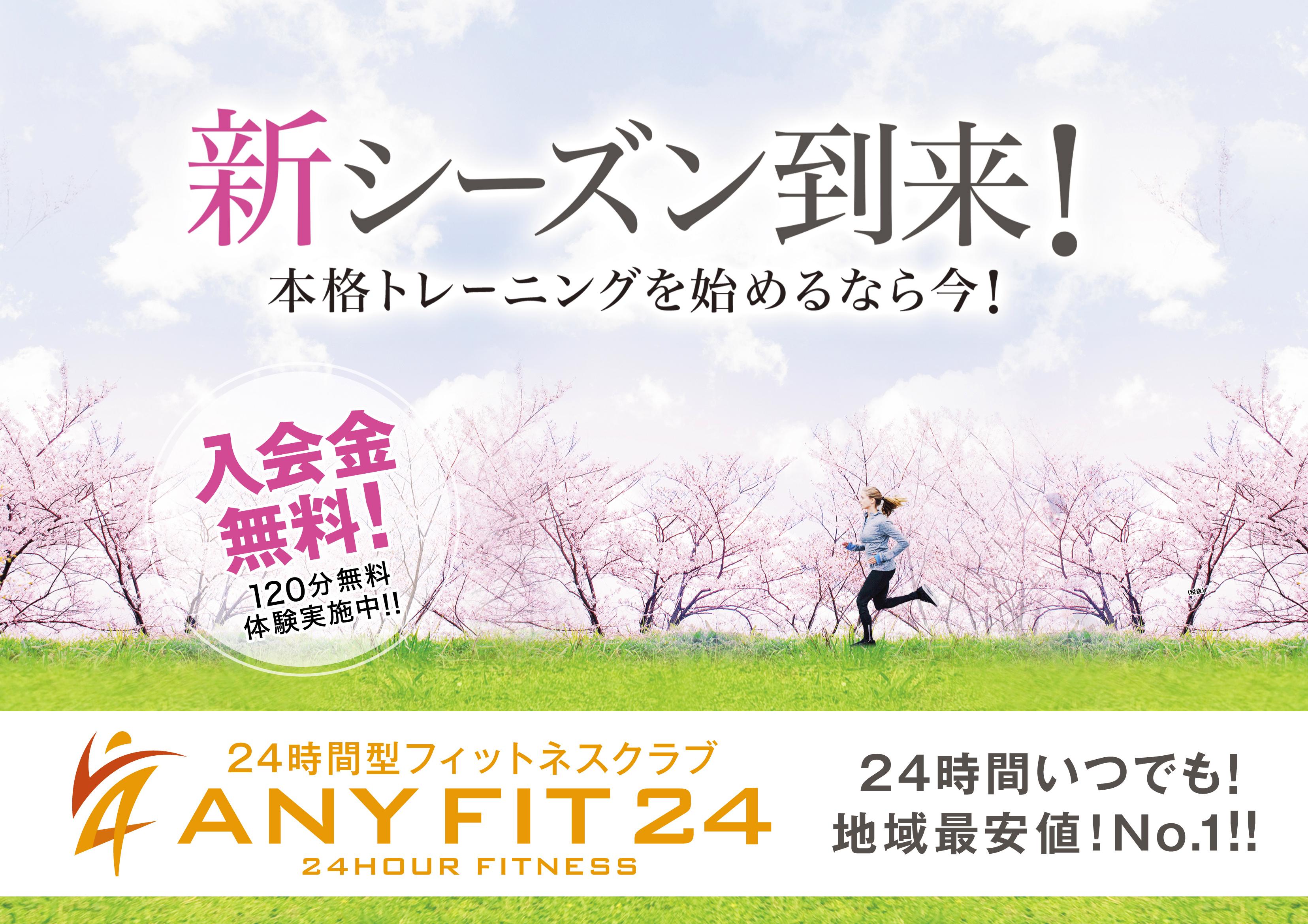 【関内店】パーソナルトレーニング3月の予定