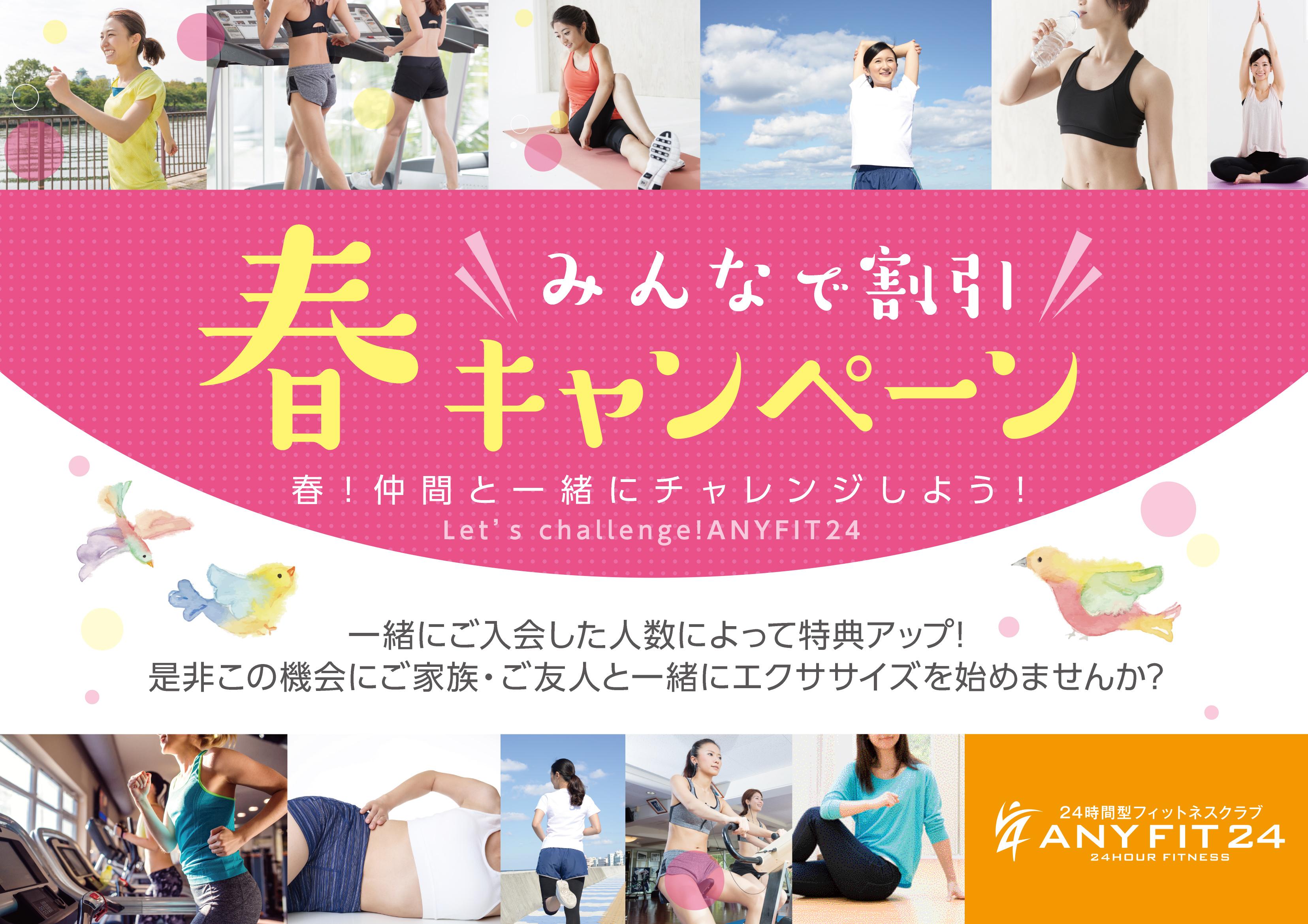 【北久里浜店・淵野辺店】みんなで割引!春キャンペーン
