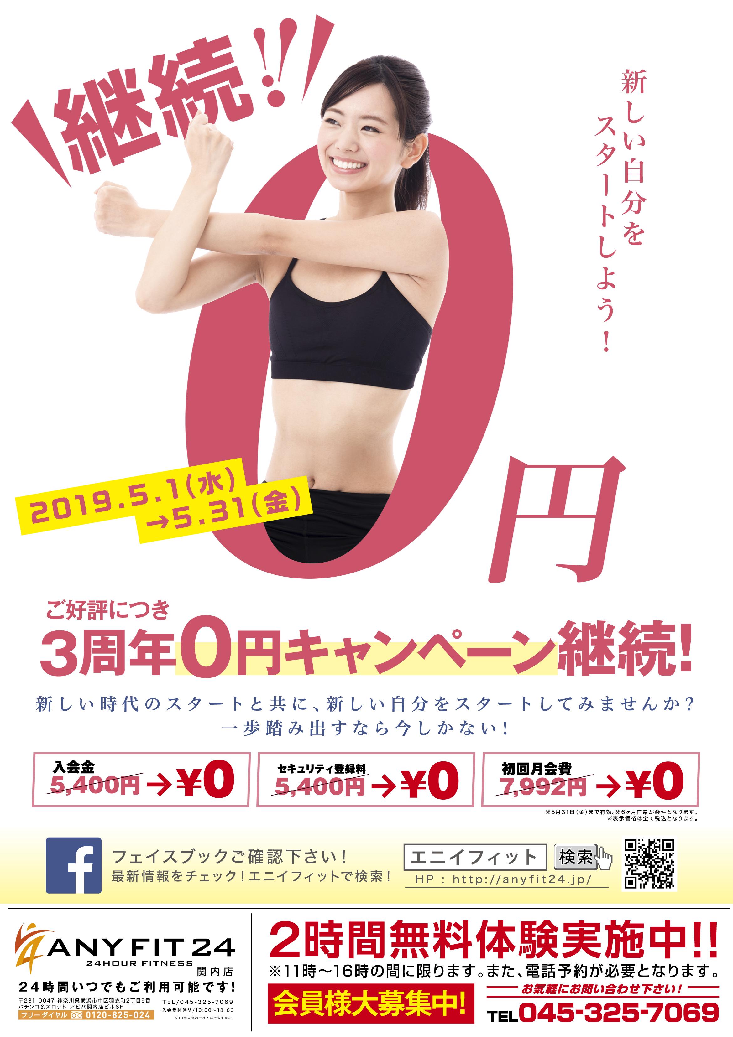 【関内店】ご好評につき!3周年キャンペーン継続決定!