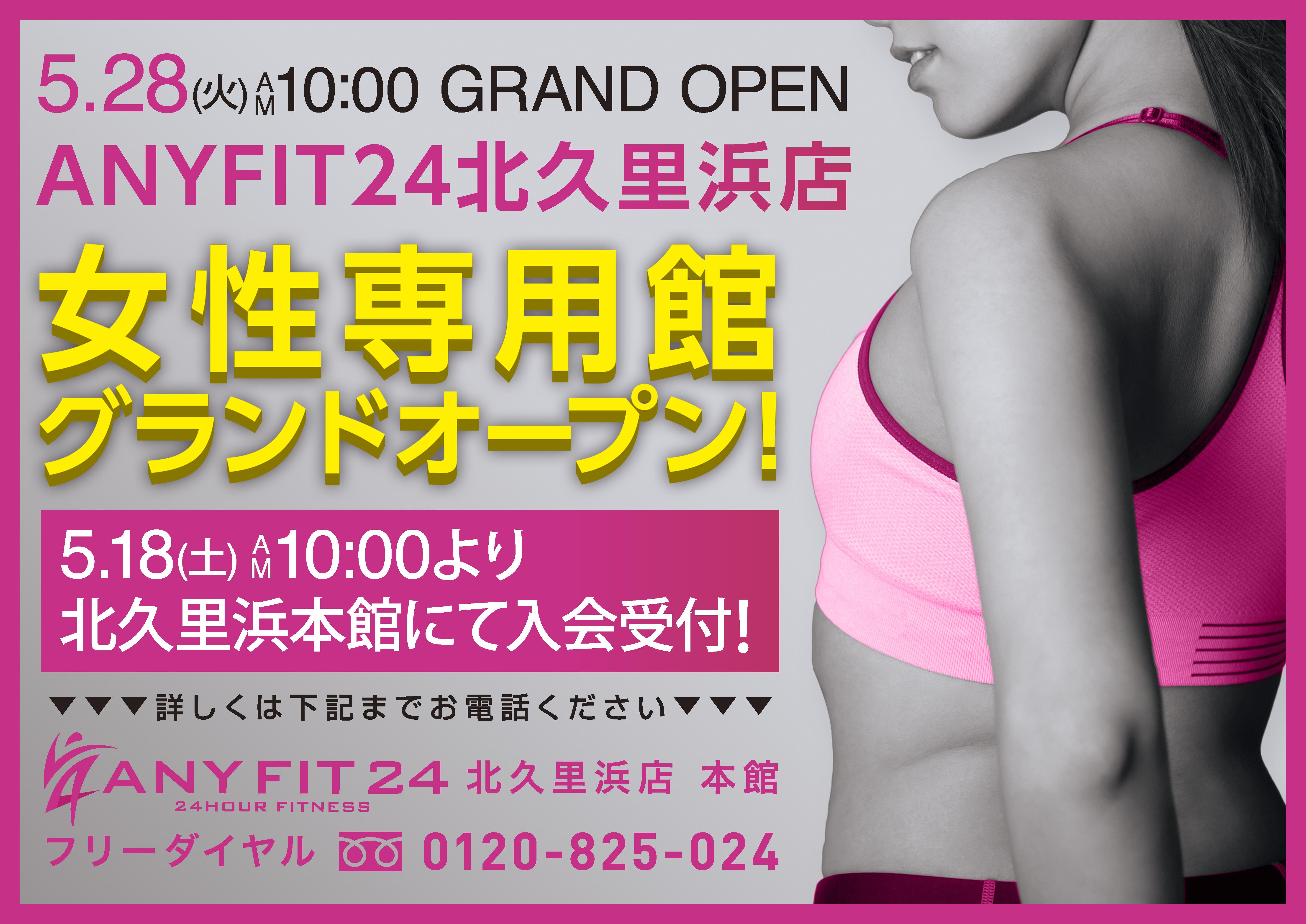 【北久里浜店】5月28日(火)女性専用館オープン!大変お得なキャンペーン実施!