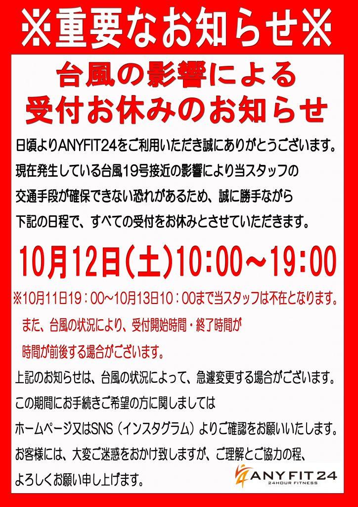 【重要】台風の影響による受付お休みのお知らせ