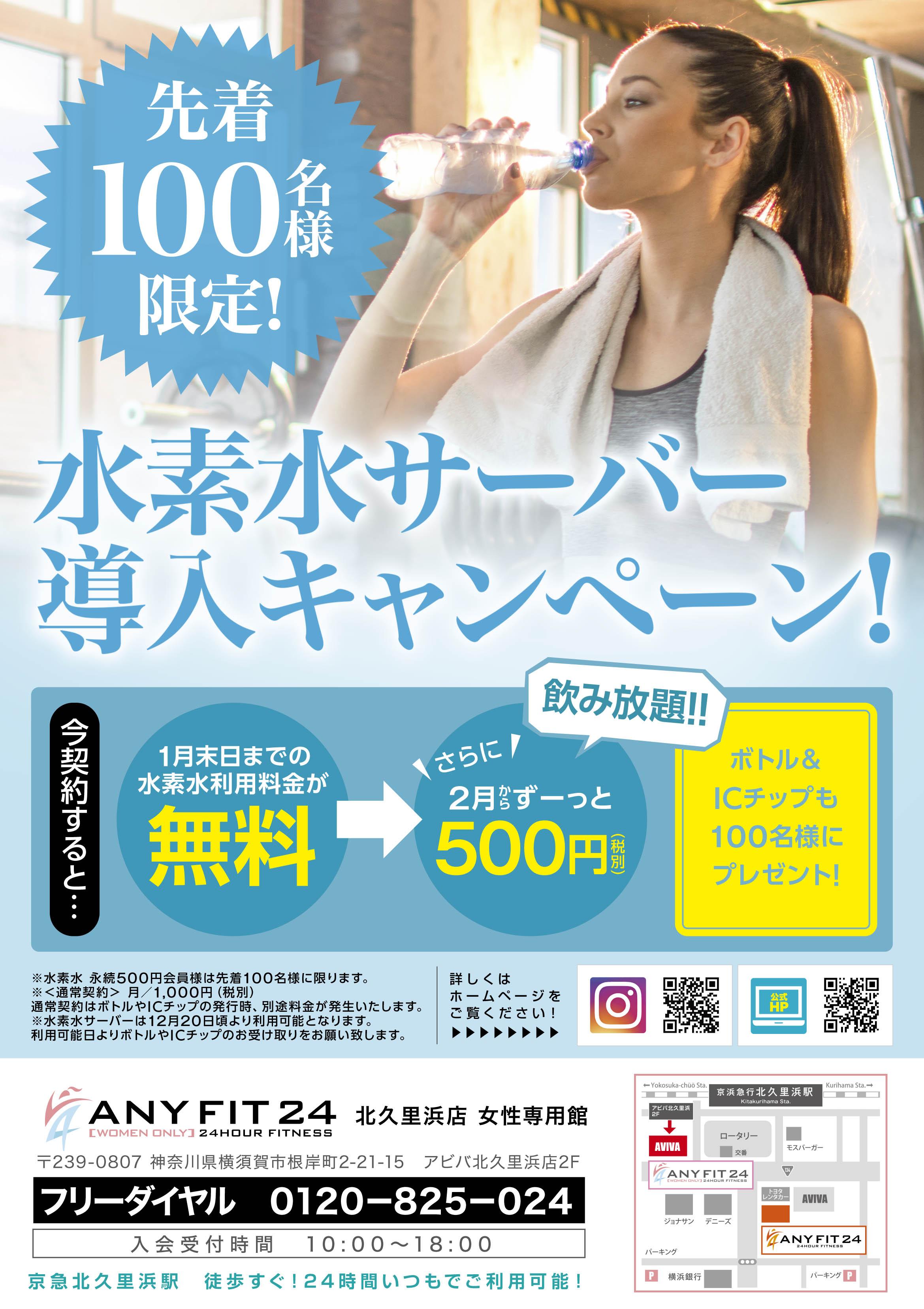 <北久里浜店・淵野辺店>100名様限定!月額500円で水素水飲み放題プラン!
