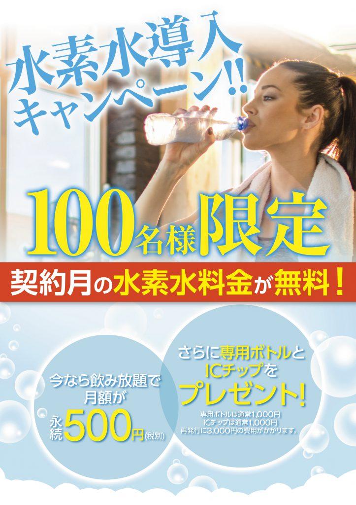 191200ANYFIT_水素水サーバー導入_A1