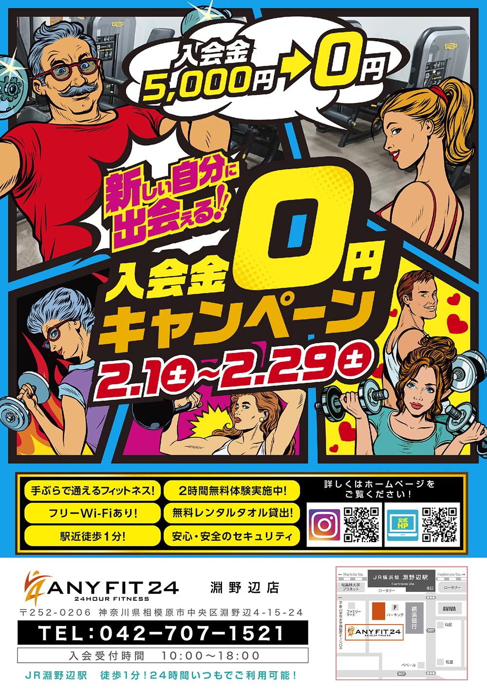 <淵野辺店>24時間会員様大募集♪入会金0円キャンペーン!