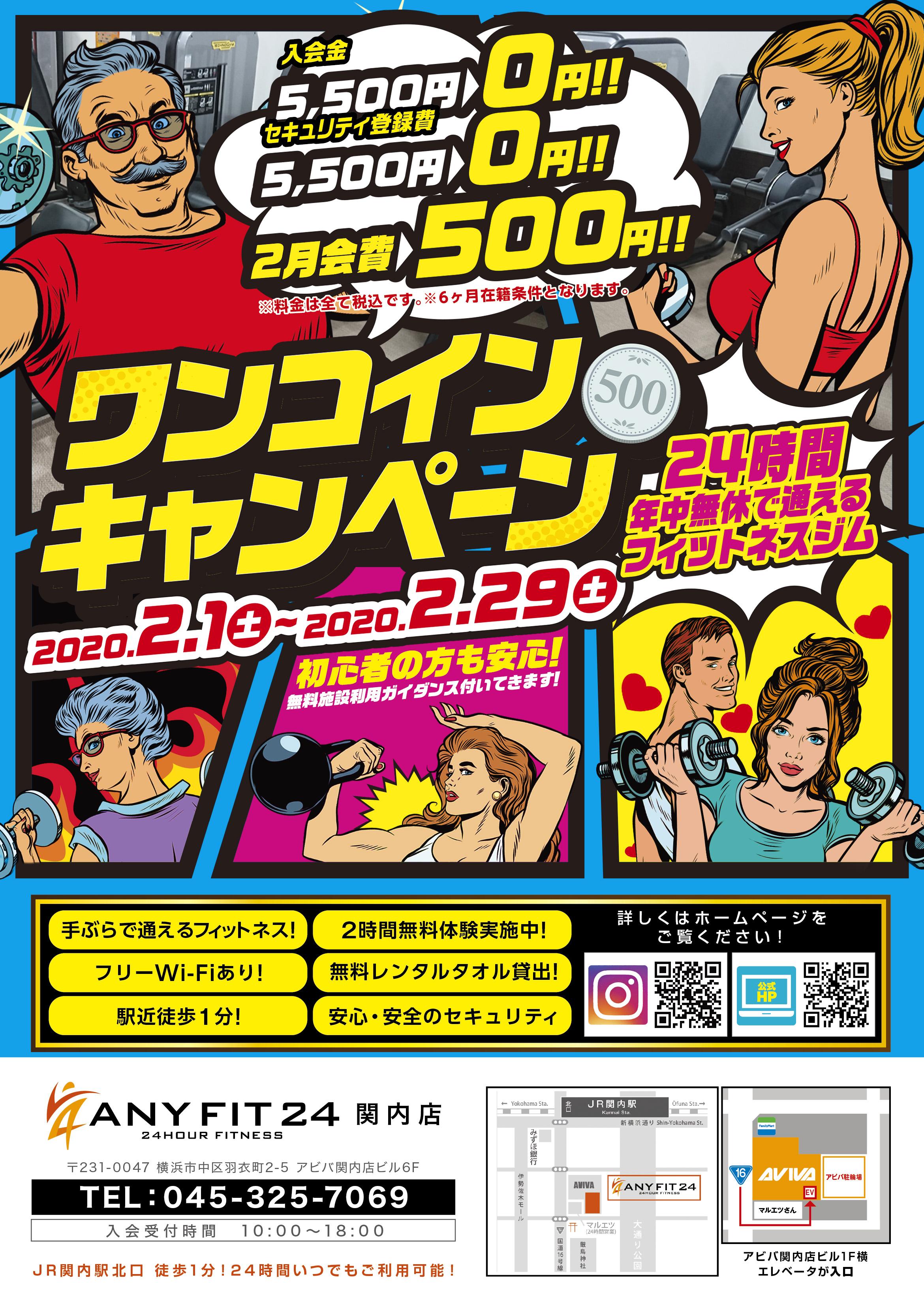 <北久里浜店・関内店>継続決定!ワンコインキャンペーン
