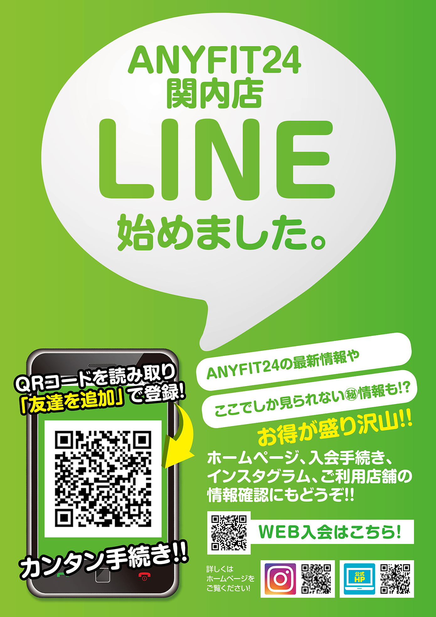 ANYFIT24各店舗、公式LINEアカウントができました!