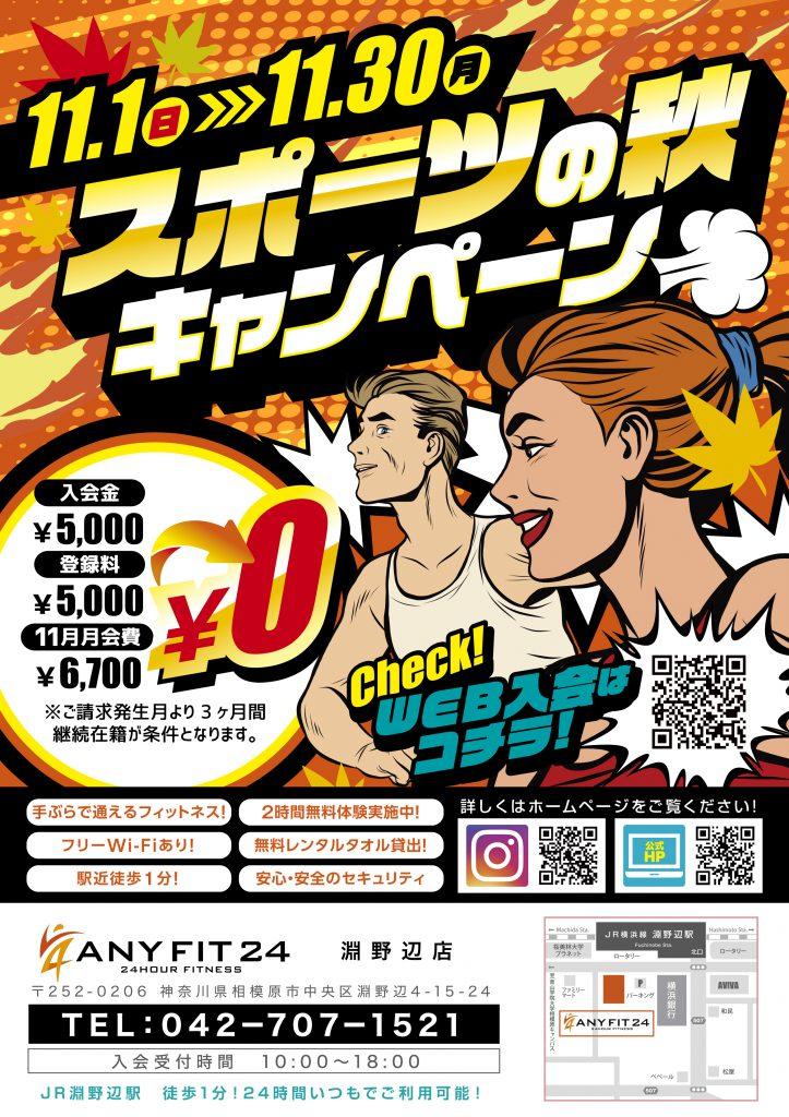 200900anyfit_A1_北久里浜店女性専用館