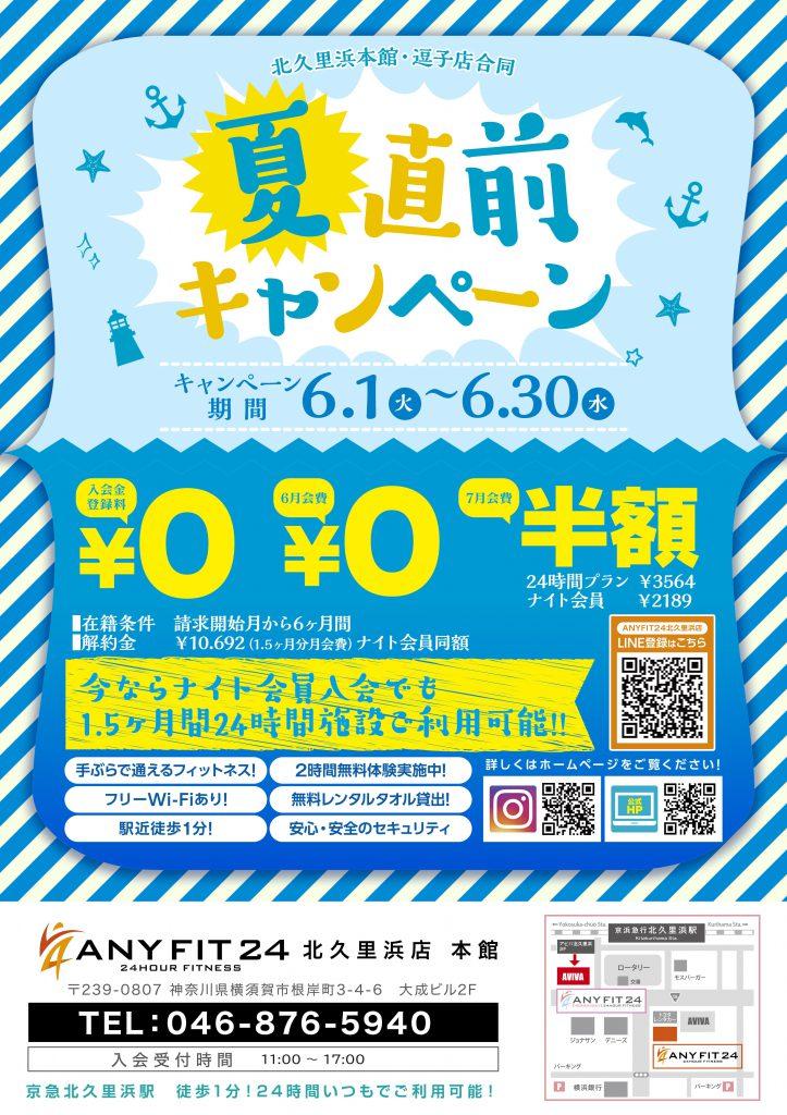 【北久里浜店様本館】6月キャンペーンポスター高解像度データ