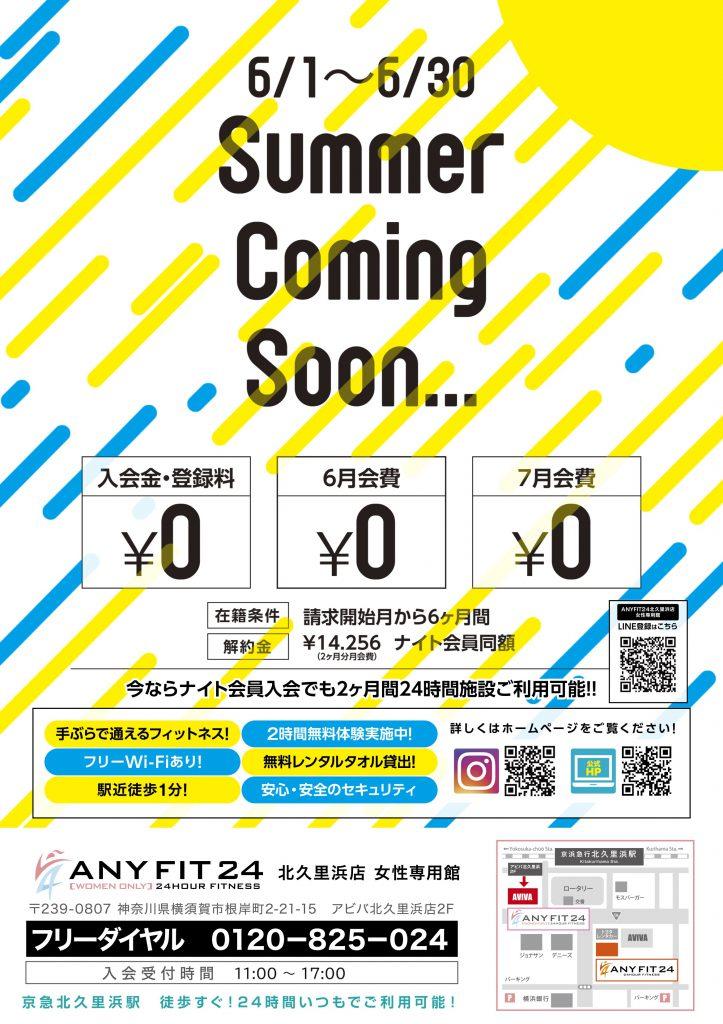 【北久里浜店様女性専用館】6月キャンペーンポスター高解像度データ