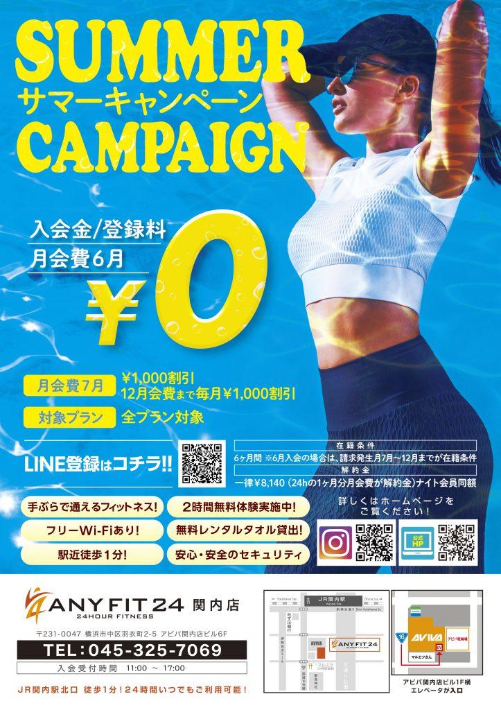 【関内店様】6月キャンペーンポスター高解像度データ
