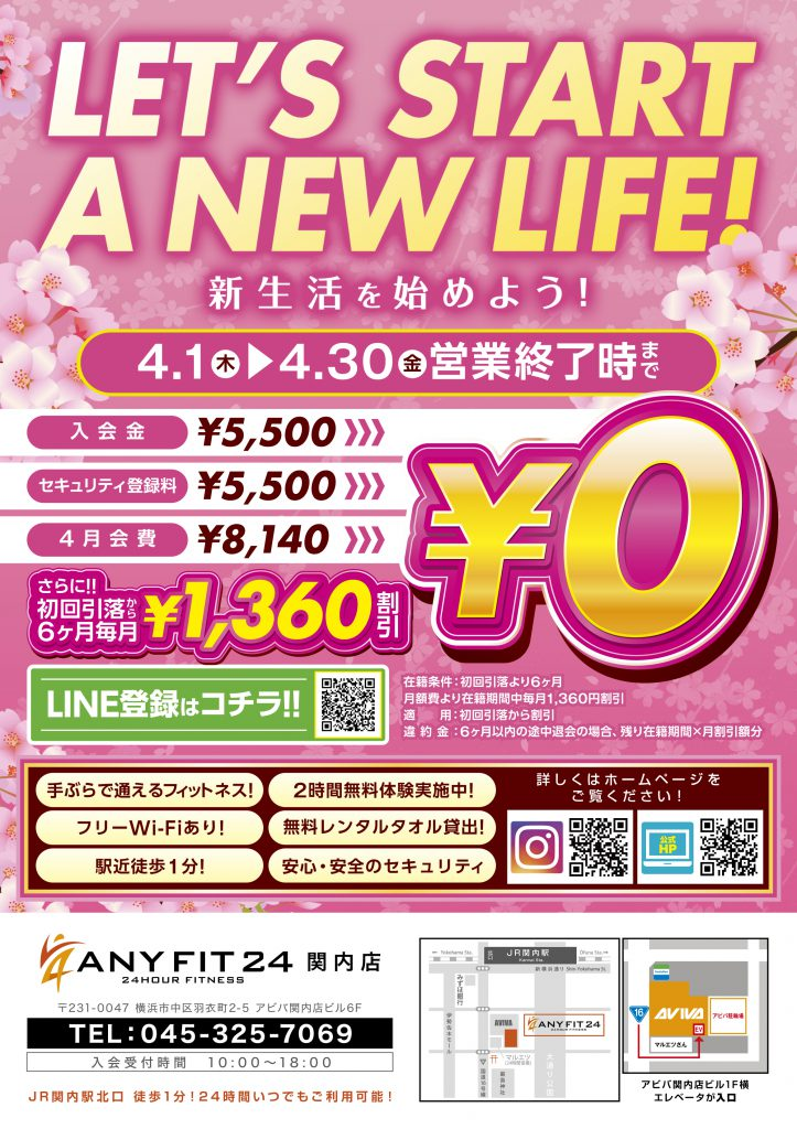201200anyfit_A1_関内