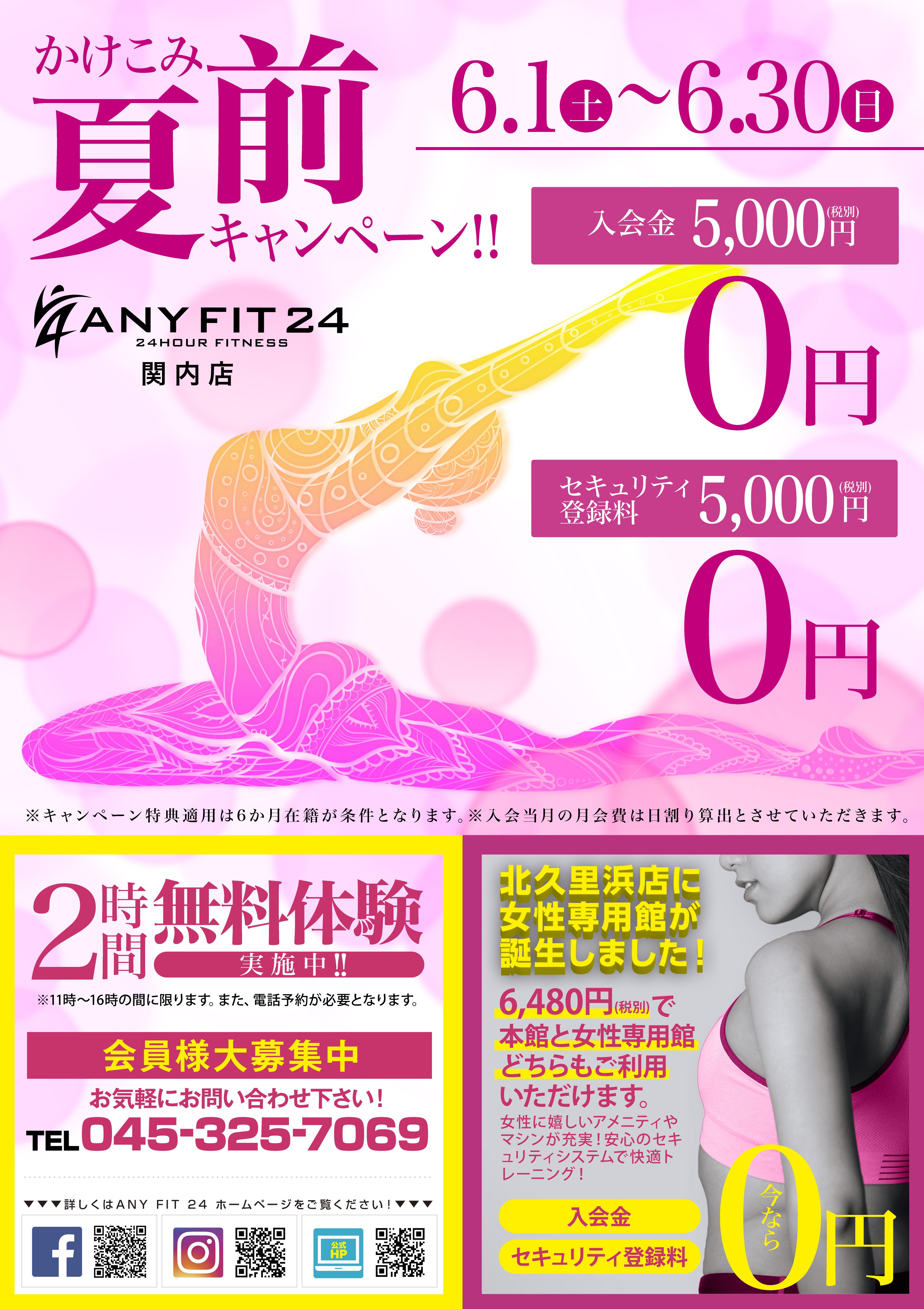 【全店】初期費用0円で始めよう!かけこみ!夏前キャンペーン!