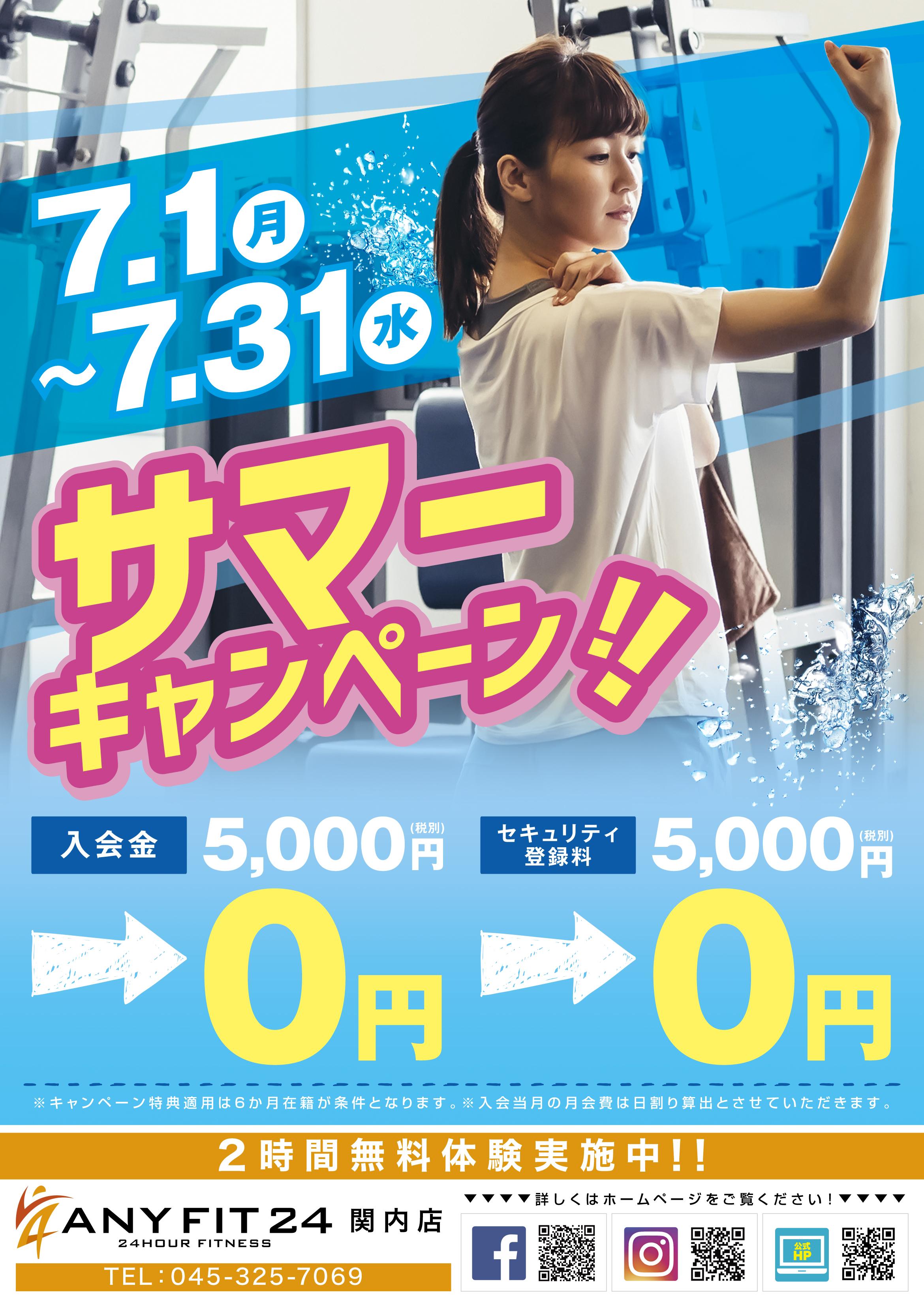 【全店】初期費用0円で始めよう!サマーキャンペーン!