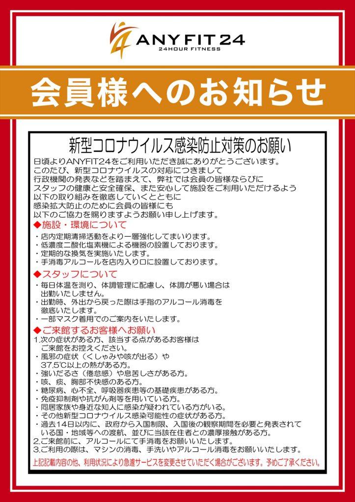 新型コロナウイルス感染防止対策のお願い_20200331更新_R
