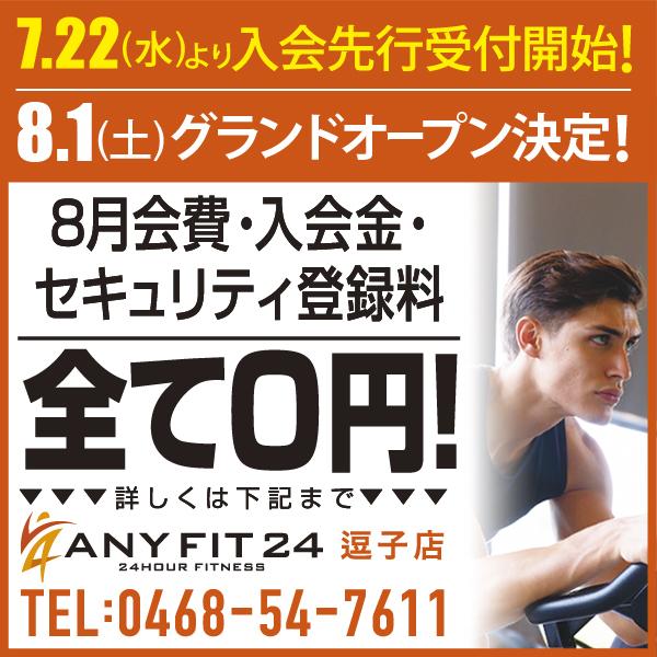ANYFIT24 逗子店 8月1日(土) オープン!(7/13更新)