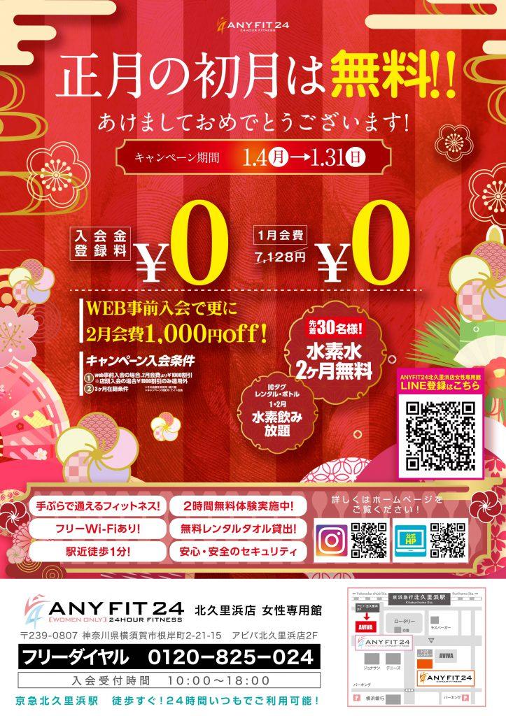 【北久里浜店様女性専用館】1月キャンペーンポスター高解像度データ-min