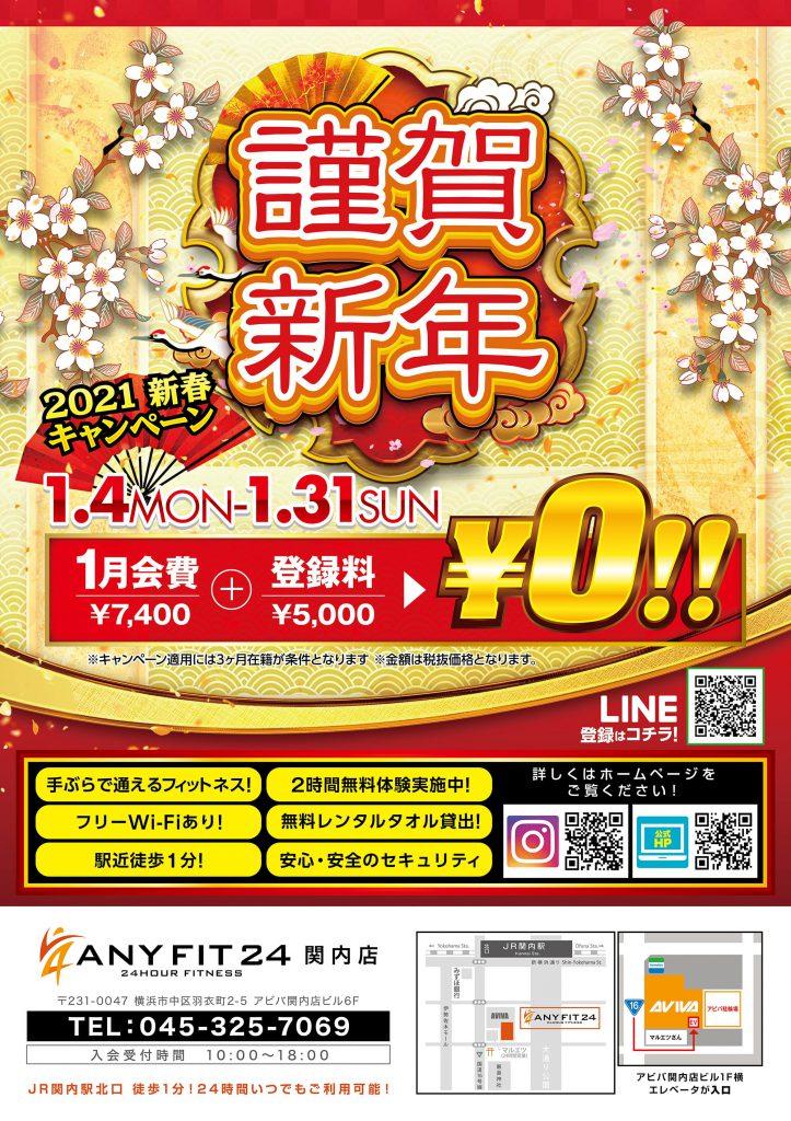 【関内店様】1月キャンペーンポスター高解像度データ-min