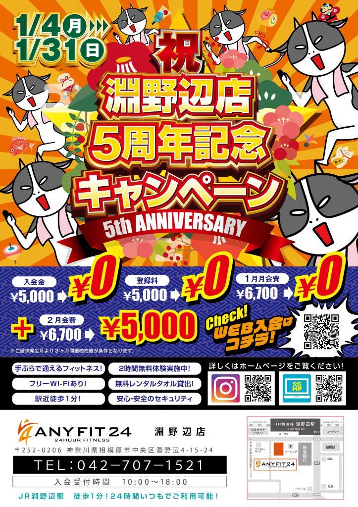 【淵野辺店様】1月キャンペーンポスター高解像度データ-min