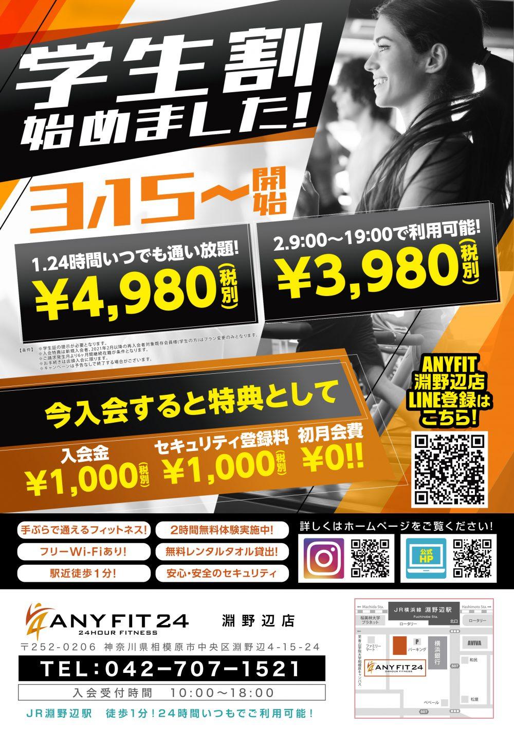 【淵野辺店】学生割プランスタート!(3/15~)